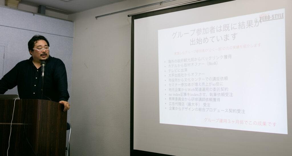 落合正和さん 専門家ブログ構築セミナー