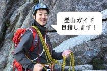 登山ガイド資格取得を目指します!
