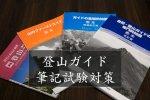 登山ガイドの筆記試験合格に必要な対策と受験記録