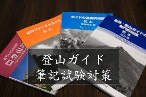 登山ガイド 筆記試験対策