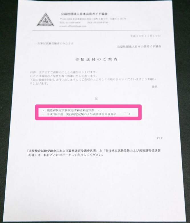 登山ガイド一次試験結果 書類送付のご案内
