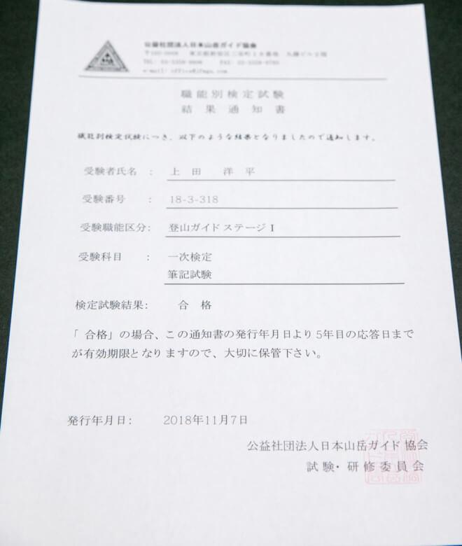 登山ガイド一次試験結果