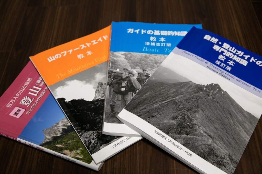 日本山岳ガイド協会 教本