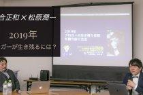落合正和さん・松原潤一さんの「2019年のブログ超活用術」セミナーで学んだブログで生き残るために必要な事は?