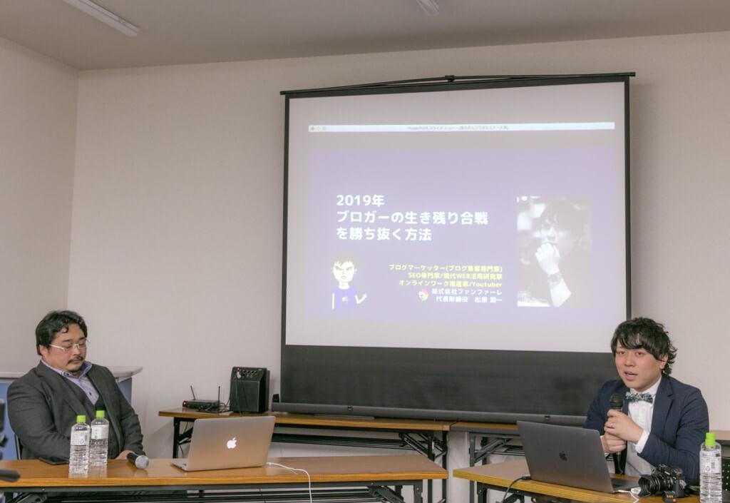 落合正和・松原潤一 2019年のブログ超活用術セミナー1
