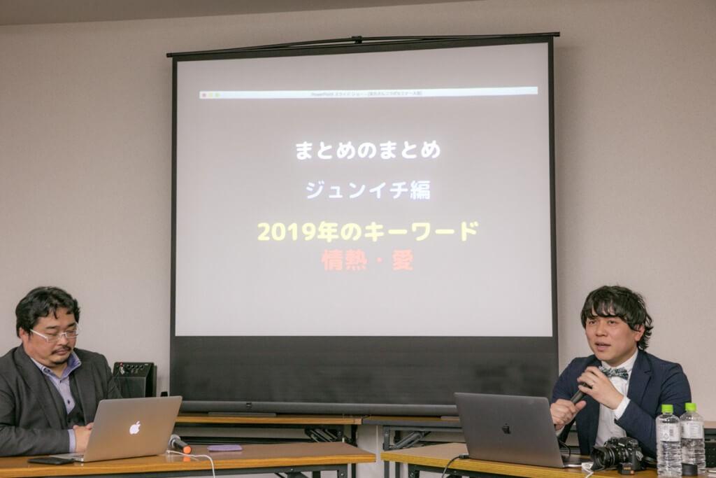 落合正和・松原潤一 2019年のブログ超活用術セミナー2