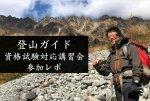 登山ガイド 資格試験対応講習会 in 上高地 誰よりも詳しい参加レポ