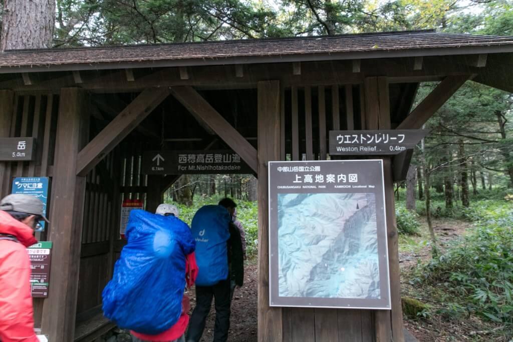 西穂高岳 登山口