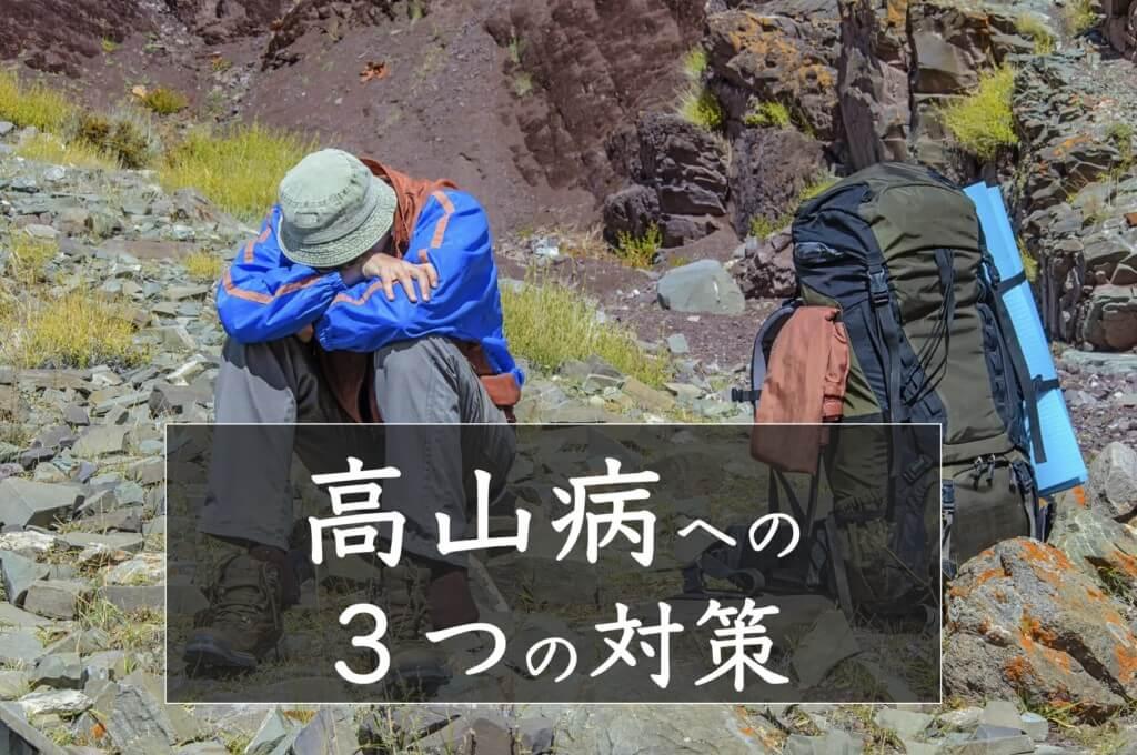 高山病への3つの対策