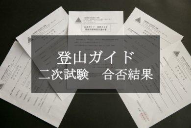 登山ガイドステージI 二次試験結果