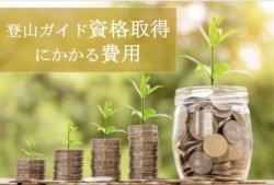 登山ガイド資格取得の費用はいくら?計算してみたら○○万円かかっていた!