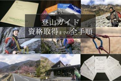 登山ガイド資格取得の方法