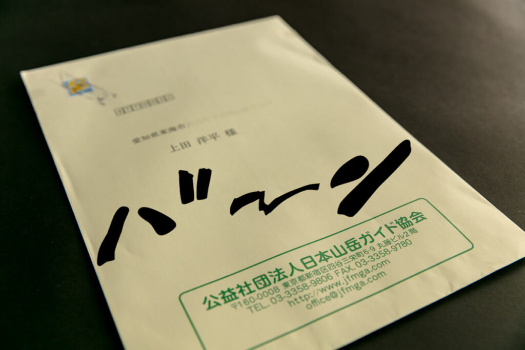 日本山岳ガイド協会からの封筒