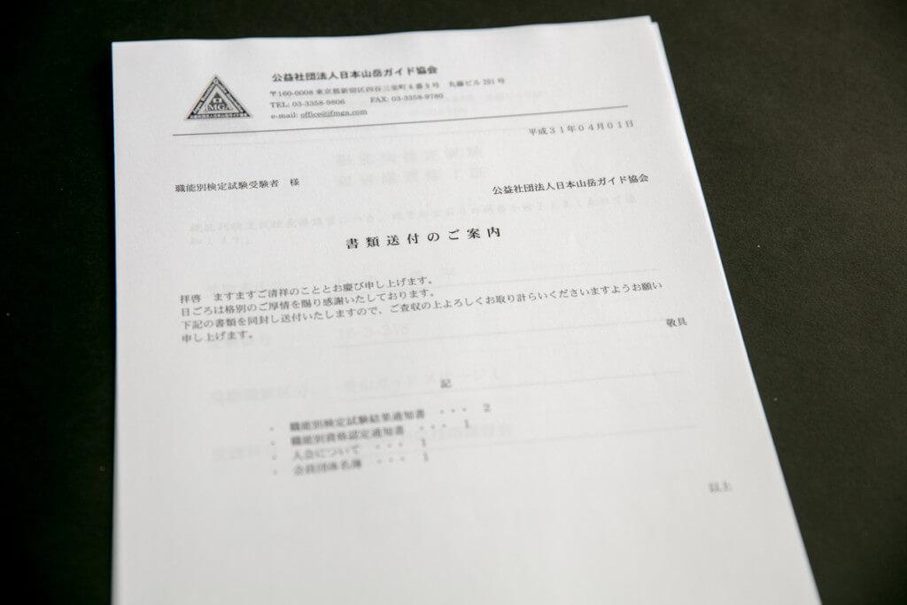 日本山岳ガイド協会から書類送付のご案内