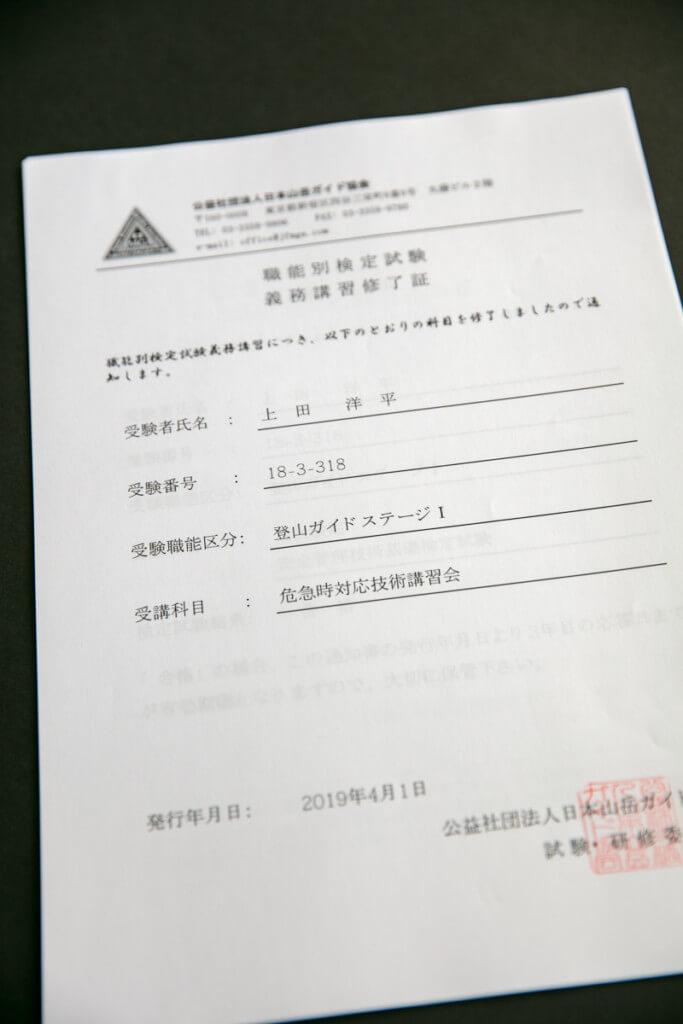 日本山岳ガイド協会 義務講習修了証