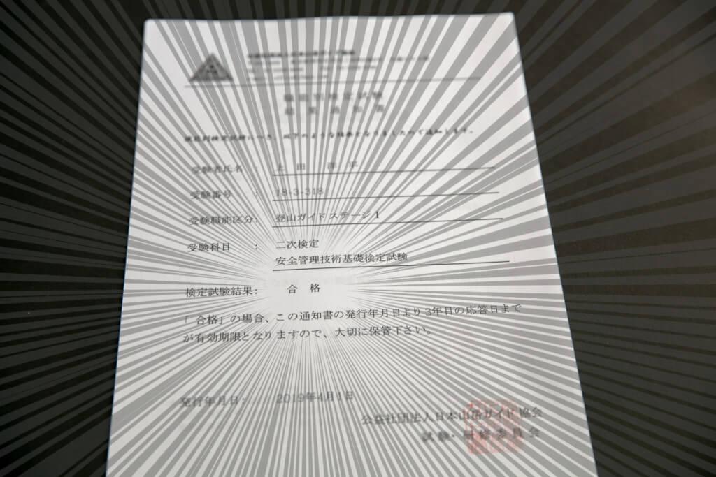 日本山岳ガイド協会 試験結果通知書 安全管理技術基礎検定