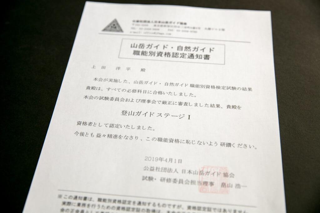日本山岳ガイド協会 資格認定通知書