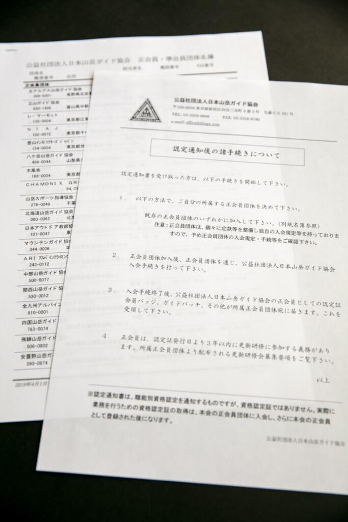 日本山岳ガイド協会 認定通知後の諸手続き