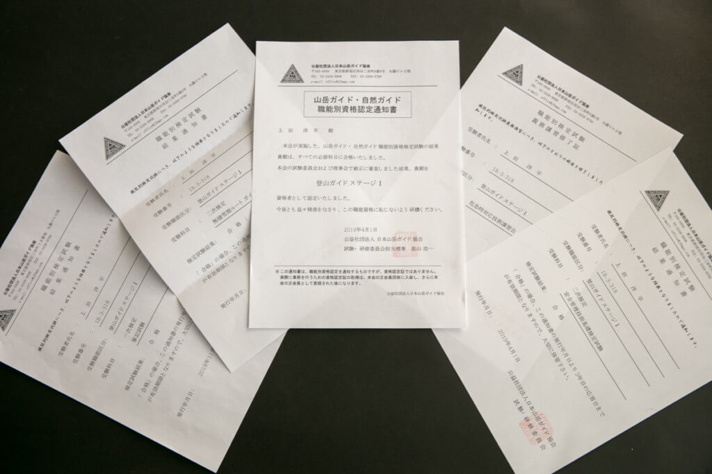 日本山岳ガイド協会 登山ガイド 資格認定通知書 合格