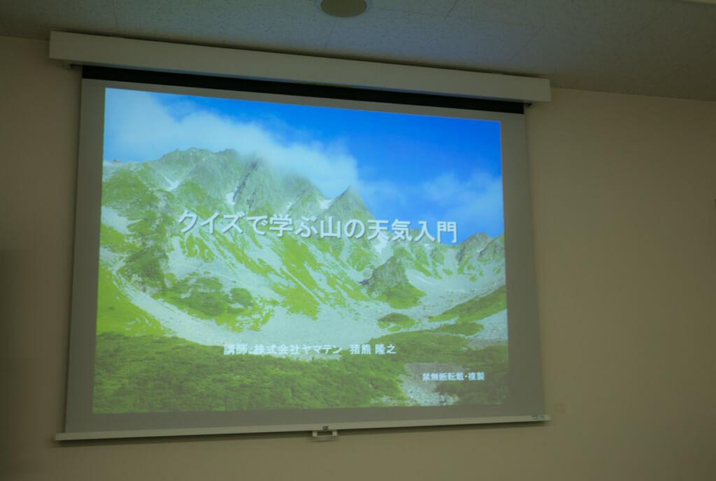 ヤマテン 山の天気講座 名古屋