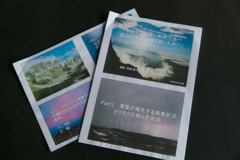 ヤマテン 山の天気講座 名古屋 資料