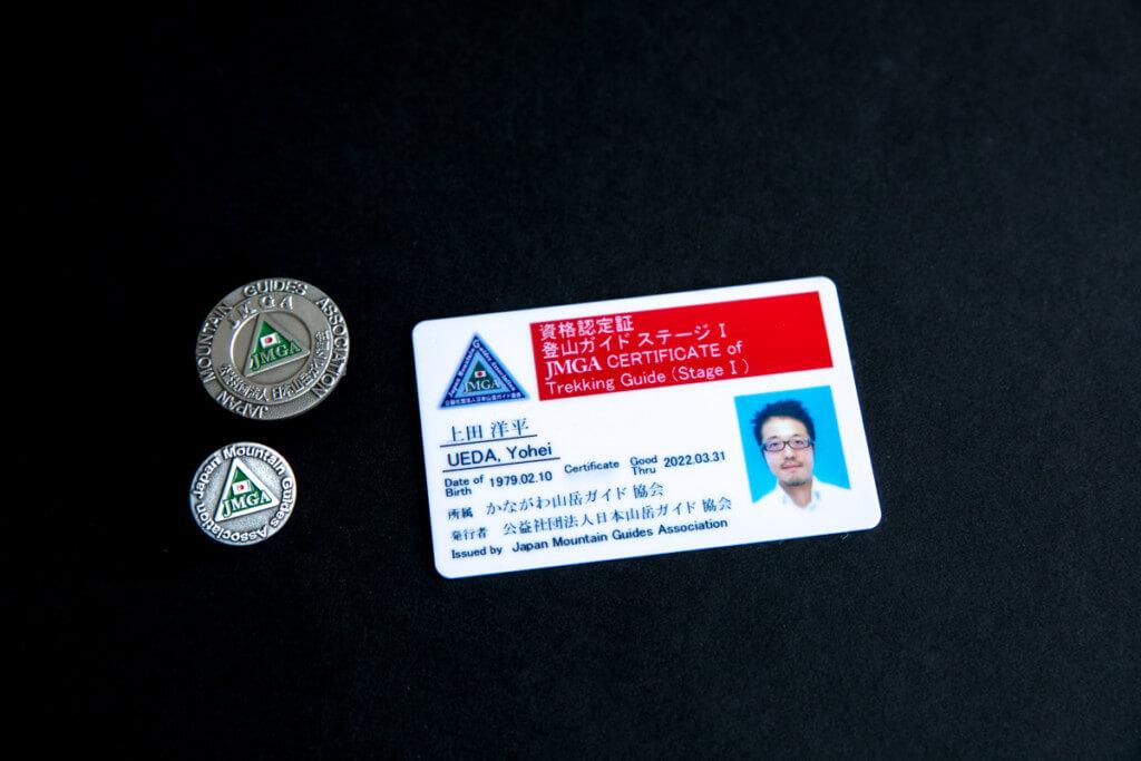 日本山岳ガイド協会 登山ガイド資格認定証 上田洋平