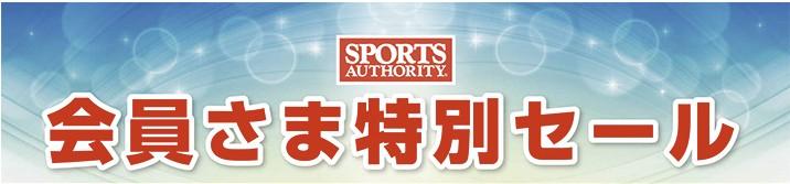 スポーツオーソリティ 会員さま特別セール