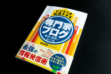 落合正和 専門家ブログ 制作・運用の教科書