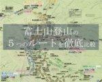 知らなきゃ損!富士山登山5つのルートとおすすめはどれ?