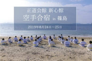 正道会館 新心館 2019年 篠島合宿