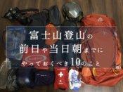 富士登山 前日 当日 準備