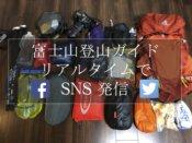 富士山ガイドツアーに出発