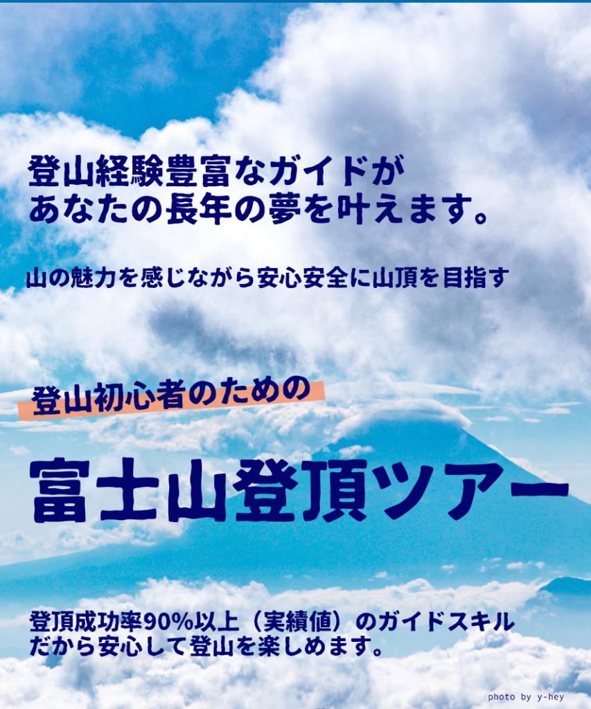 富士山登頂ガイドツアー SM