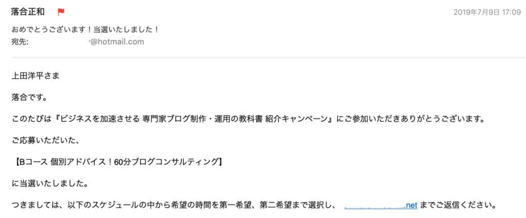 落合さんからの当選メール