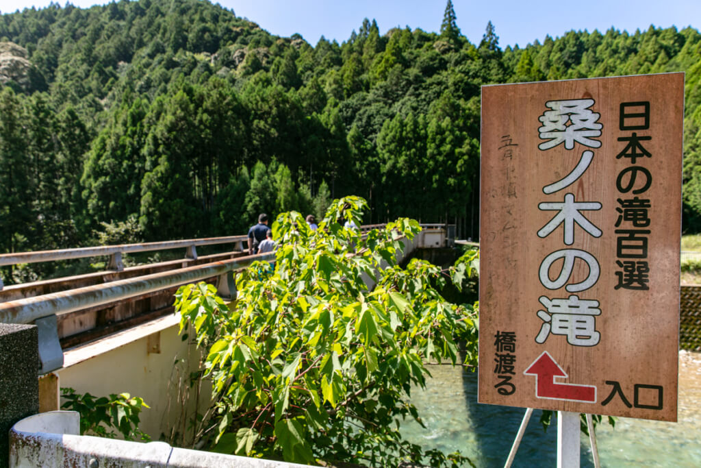 和歌山県新宮市 桑ノ木の滝 入口の看板