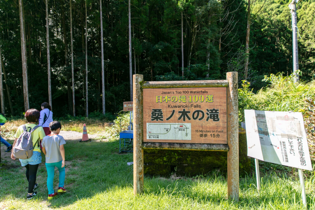 和歌山県新宮市 桑ノ木の滝 入口