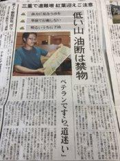 中日新聞 上田洋平