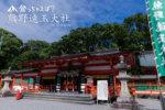 甦りの地、熊野速玉大社の見どころを紹介【駐車場・アクセス情報有り】