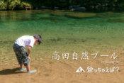 和歌山県新宮市 高田自然プール
