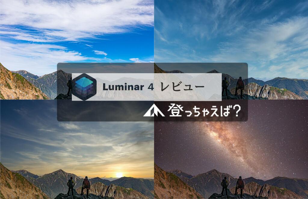 Luminar4 レビュー
