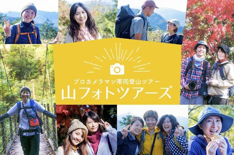 山フォトツアー in 高尾山