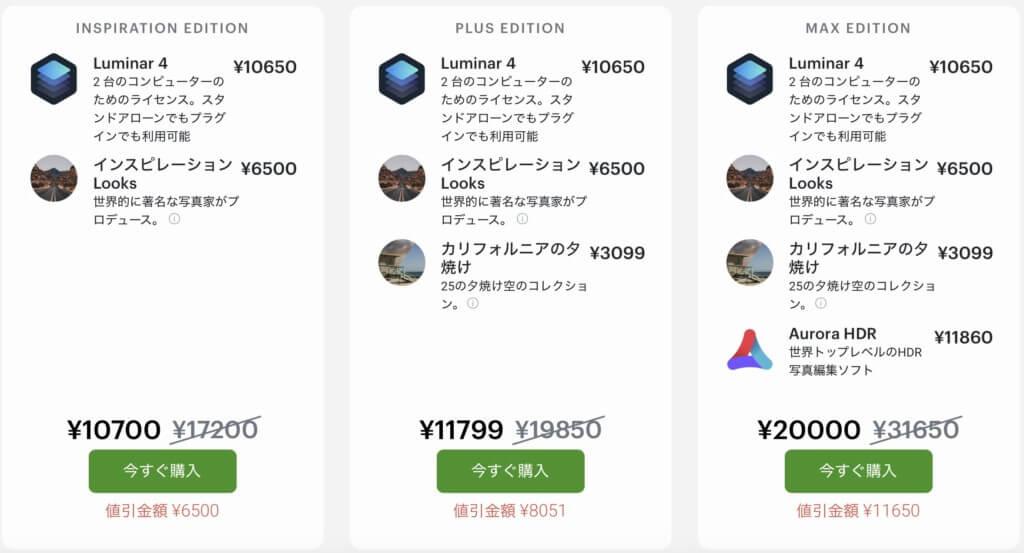 Luminar4 価格
