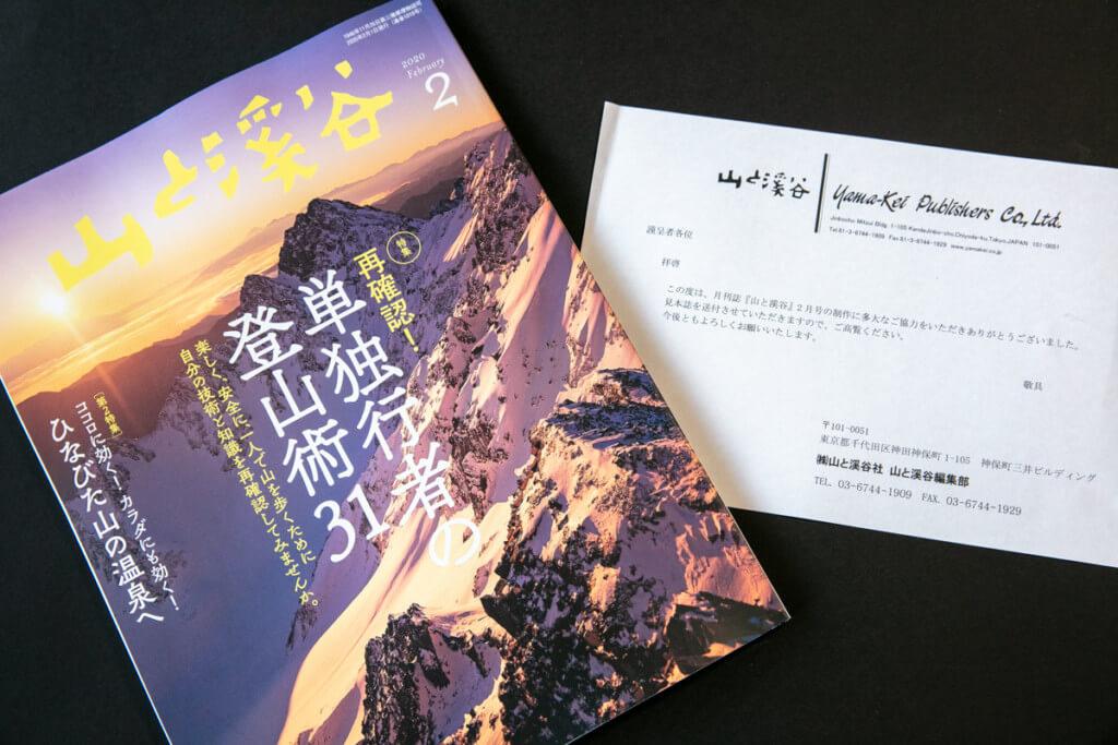 山と渓谷 2020年2月号