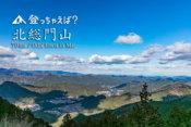 北総門山山頂からの眺め