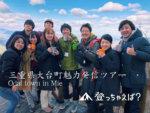 三重県 大台町魅力発信ツアーにブロガーとして参加してきました!【PR】