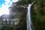 大杉谷の仙人と巡る滝ツアー前編 六十尋滝(ろくじゅっぴろだき)【PR】