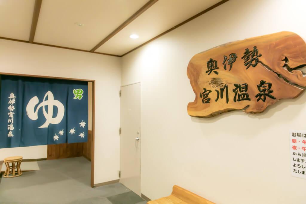 奥伊勢フォレストピア宮川山荘 温泉 入口