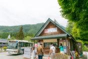 菅の台バスセンター チケット売り場