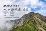 【八ヶ岳縦走 登山レポ 前編】もののけの森から阿弥陀岳・中岳・赤岳へ