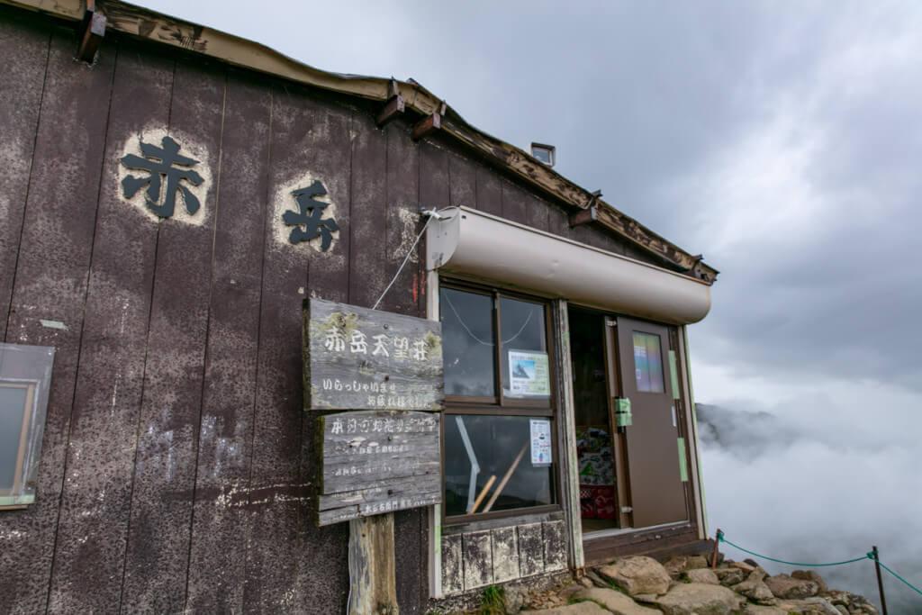 八ヶ岳 赤岳天望荘 本館